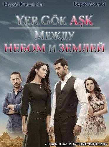 запретная любовь смотреть турецкий смотреть онлайн: